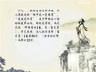 0919中华经典-诗词赏析-诉衷情·寒食