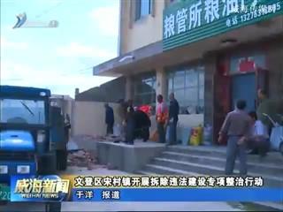 文登区宋村镇开展拆除违法建设专项整治行动