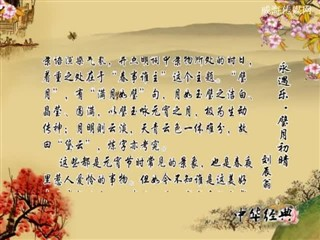 0918中华经典-诗词赏析-永遇乐·壁月初晴