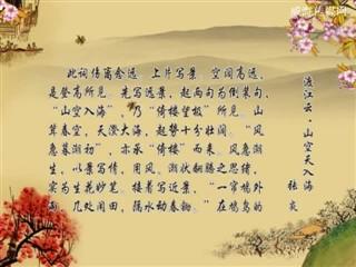 0929中华经典-诗词赏析-渡江云·山空天入海