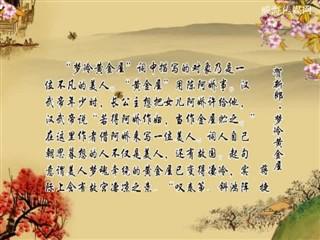 0926中华经典-诗词赏析-贺新郎·梦冷黄金屋