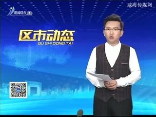 """2018年山东省""""母爱乳山杯""""大学生足球比赛圆满落幕"""