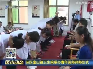 经区崮山镇卫生院举办青年医师拜师仪式