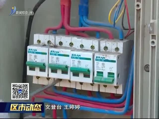 文登区完成全市首个省定电采暖示范村改造工程