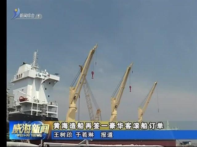黄海造船再签一豪华客滚船订单