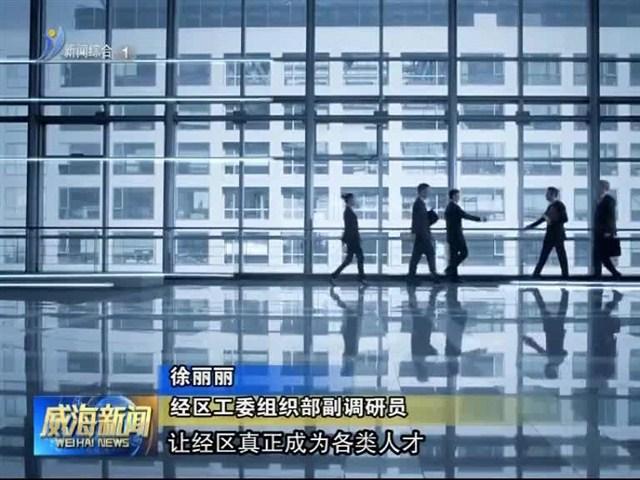 威海新闻 2018-11-30