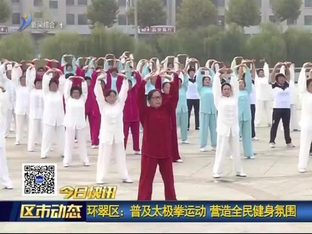 环翠区:普及太极拳运动 营造全民健身氛围