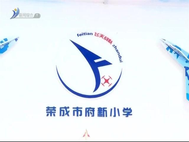荣成校园航模蓬勃发展 点燃学生蓝天梦