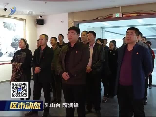 乳山下初镇组织党员干部参观廉政教育基地
