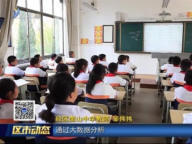 经区崮山中学:大数据 教育实现教育精准化