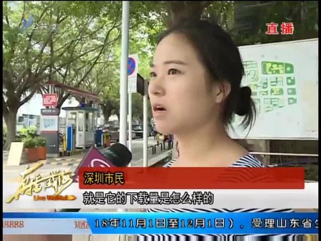 """深圳:53款不良手机软件下架 网上仍有""""漏网之鱼"""""""