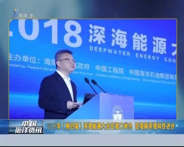 中国海洋资讯 2018-11-12(20:00:00-20:20:00)