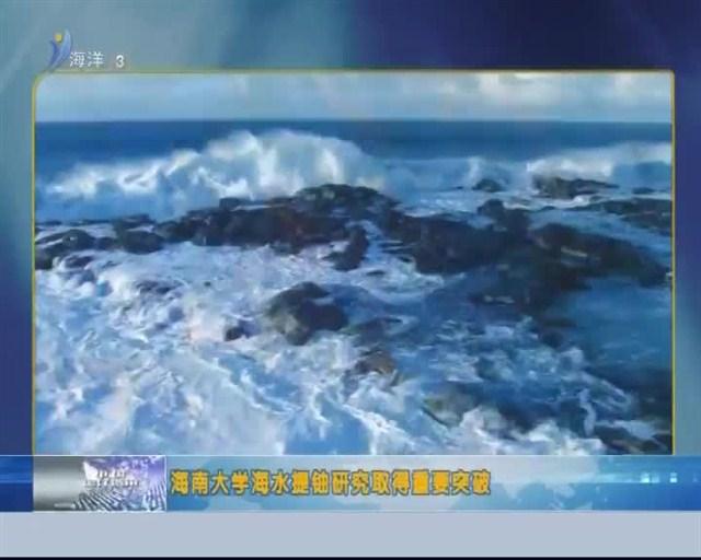 中国海洋资讯 2018-11-07(20:00:00-20:20:00)