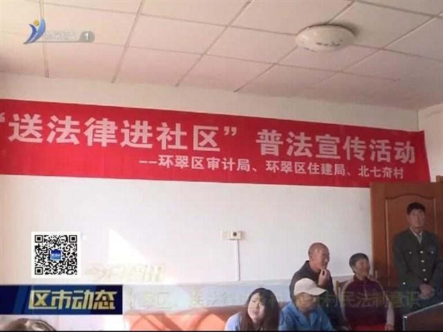环翠区:送法律进乡村 提升村民法制意识