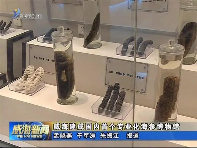 威海建成国内首个专业化海参博物馆