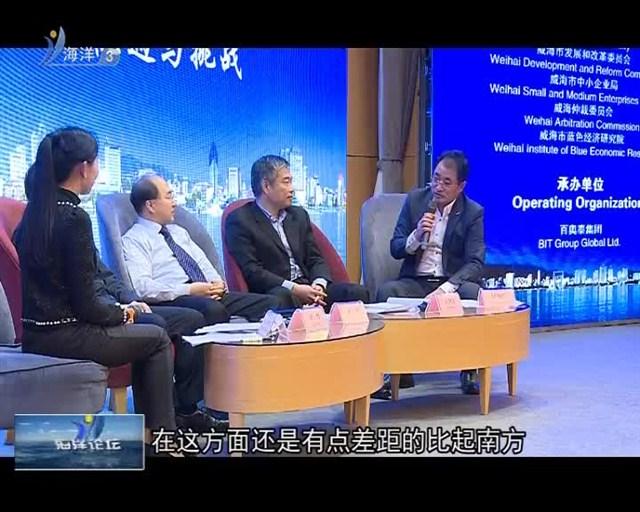 海洋论坛 2018-11-12(19:30:00-19:45:00)