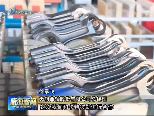 """文登区:高质量发展  工业""""挑大梁"""""""