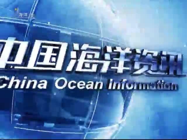 中国海洋资讯 2018-11-17(20:00:00-20:20:00)