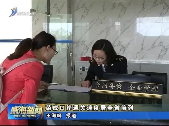 荣成口岸通关速度居全省前列