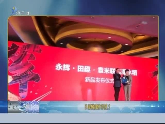 中国海洋资讯 2018-11-15(20:00:00-20:20:00)