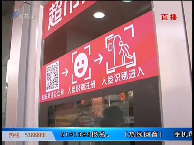 全国首家!好客山东:山东有礼无人超市在威开业