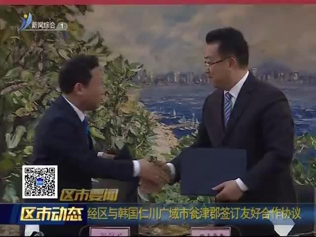 经区与韩国仁川广域市翁津郡签订友好合作协议