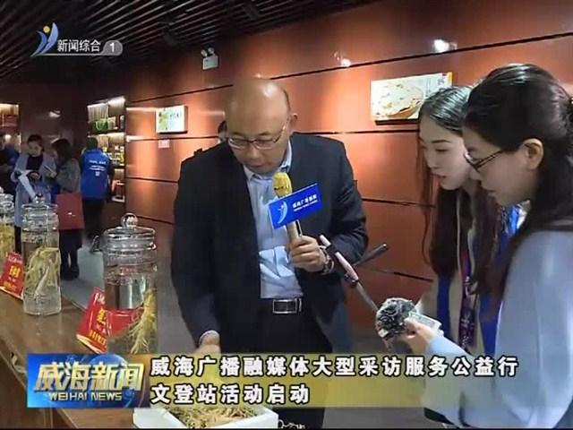 凤凰国际广播融媒体大型采访服务公益行文登站活动启动