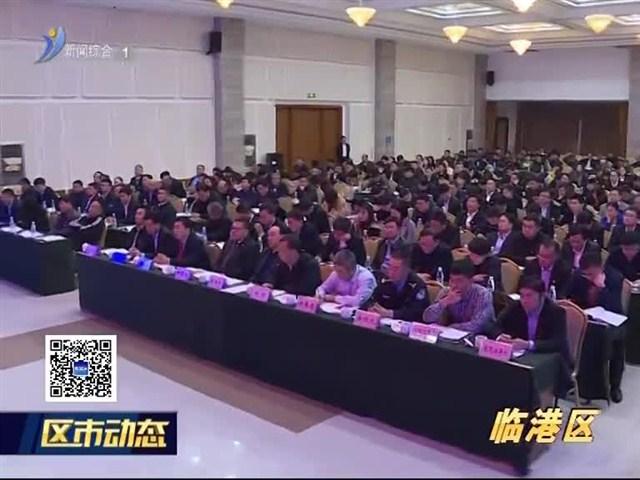 临港区召开全区党建工作会议