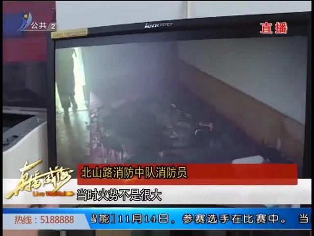 市民粗心大意 外出忘关电热毯引发火灾