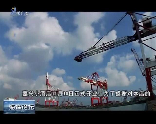 海洋论坛 2018-11-11(19:30:00-19:45:00)