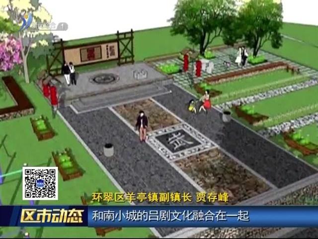 环翠区羊亭镇:一村一品一特色  绘就美丽新乡村