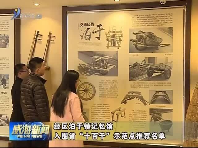 """经区泊于镇记忆馆入围省""""十百千""""示范点推荐名单"""