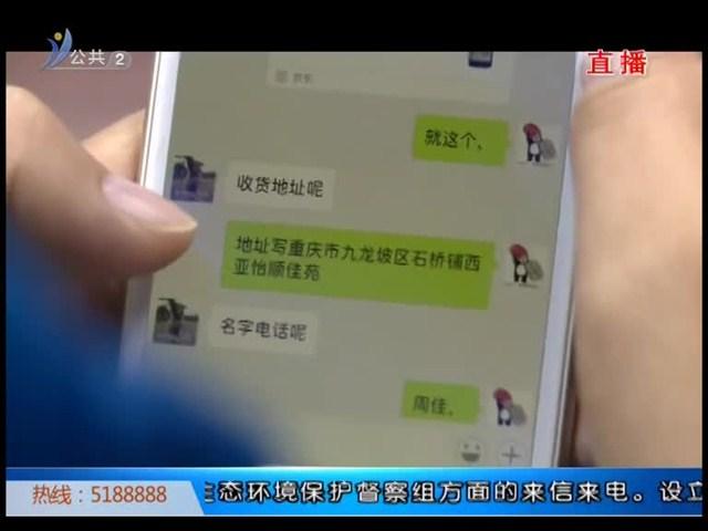 """重庆:""""京东白条""""套现遇骗局,多位市民上当"""