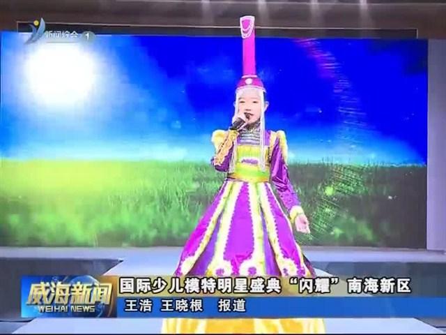 """国际少儿模特明星盛典""""闪耀""""南海新区"""