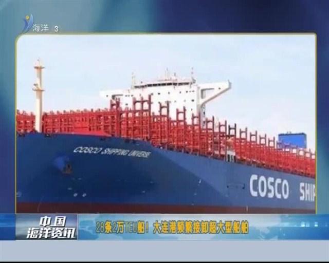 中国海洋资讯 2018-11-13(20:00:00-20:20:00)