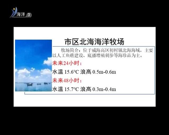 海洋气象 2018-11-02(19:24:50-19:30:00)