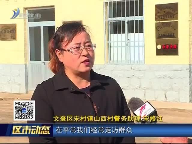 文登区宋村镇:一村一警务助理 营造镇村和谐稳定氛围