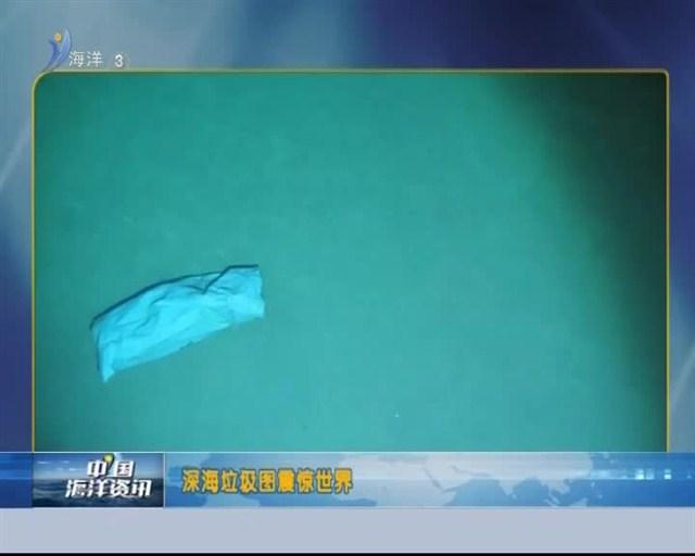 中国海洋资讯 2018-11-09(20:00:00-20:20:00)