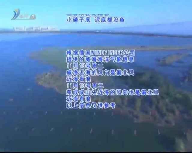 海洋气象 2018-11-12(19:24:50-19:30:00)