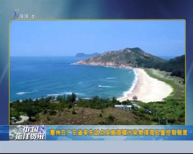 中国海洋资讯 2018-11-14(20:00:00-20:20:00)