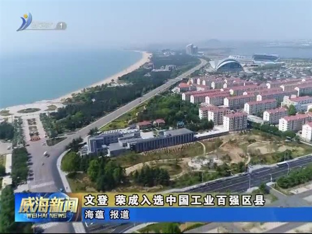 文登  荣成入选中国工业百强区县
