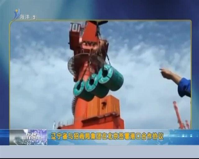 中国海洋资讯 2018-11-05(20:00:00-20:20:00)