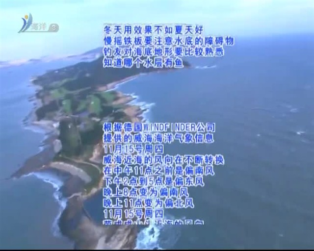 海洋气象 2018-11-14(19:24:50-19:30:00)