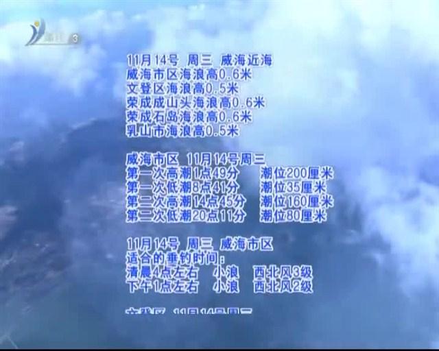 海洋气象 2018-11-13(19:24:50-19:30:00)