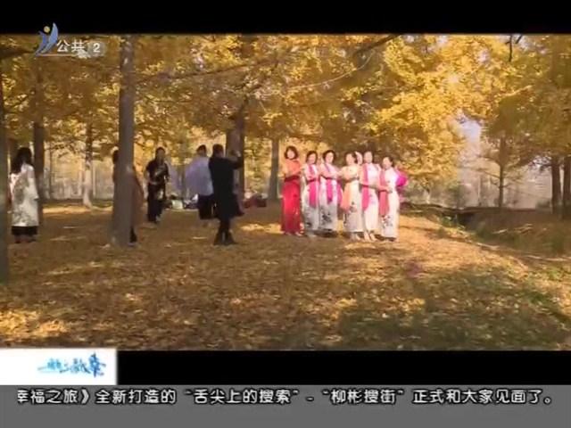 幸福之旅 2018-11-20(18:08:14-18:25:14)