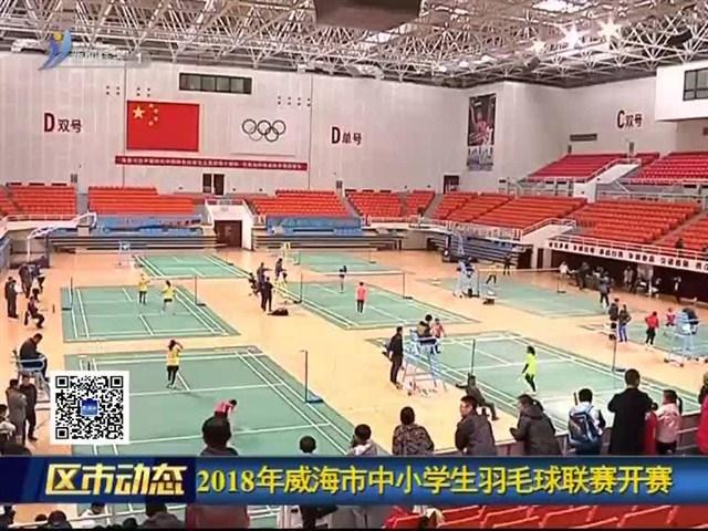2018年威海市中小学生羽毛球联赛激情开赛