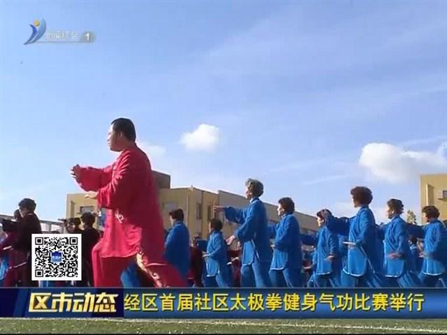 经区首届社区太极拳健身气功比赛举行