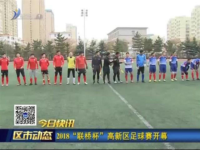 """2018""""联桥杯""""高新区足球赛开幕"""