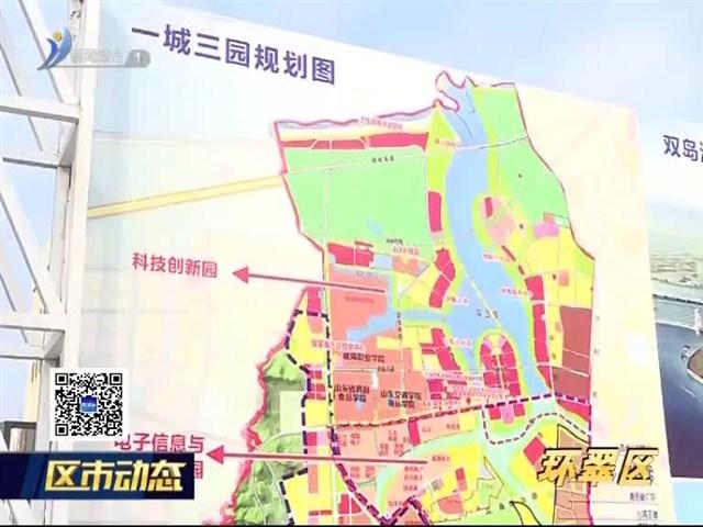 环翠区党政考察团赴高新区 临港区考察学习