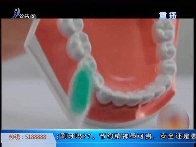 健康在身边:这么多年 您真的会刷牙吗?